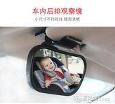 交換禮物車內寶寶後視鏡兒童後排觀察鏡baby安全座椅廣角汽車輔助觀後鏡 居家
