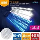 30cm-10支-2835藍+白流星燈-管長30cm管距30cm-戶外款(YE-26-06-01) 戶外裝飾