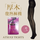 BONJOUR日本製ATSUGI低光澤感110丹尼發熱褲襪(一組二雙) E.【ZE155-411】I.