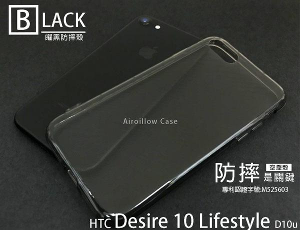 閃曜黑色系【高透空壓殼加厚防摔角】HTC Desire10Lifestyle 矽膠空壓殼套皮套手機套殼保護套殼