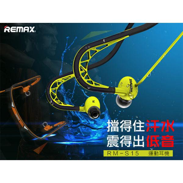 REMAX 原廠 高音質線控頸掛式 運動耳機 線控耳機 重低音立體聲耳機 耳麥耳機 通用款 iPhone 安卓 HTC