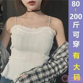 夏季花邊冰絲大尺碼小吊帶背心女胖mm加肥外穿200斤上衣針織打底衫 一次元