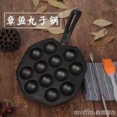 鑄鐵章魚小丸子機烤盤家用不粘鍋蝦扯蛋燒鵪鶉蛋模具電磁爐燃氣灶QM 美芭