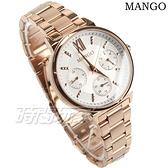 (活動價) MANGO 自信柔美三眼女錶 藍寶石水晶鏡面 不銹鋼防水手錶 白面x玫瑰金 MA6737L-80R