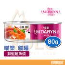 喵樂MDARYN-貓罐頭 鮮蝦鮪魚燒#1 80g【寶羅寵品】