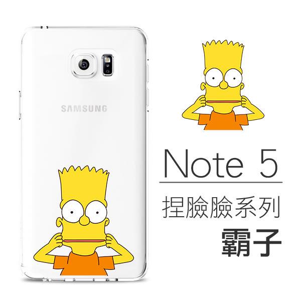 [Samsung Note 5] 捏臉臉系列 超薄TPU 客製化手機殼 海綿寶寶 麥噹噹 霸子