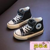 兒童高幫帆布鞋2021年春秋新款女童鞋春季休閑布鞋子男童小白板鞋【萌萌噠】