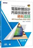 電腦軟體設計丙級技能檢定術科2018版 附學科試題(適用v.b.2010~201