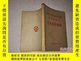 二手書博民逛書店中華人民共和國交通部罕見上海鐵路局 行車組織規則Y229594