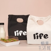 便當盒手提袋帆布飯盒袋保溫袋午餐上班餐包帶飯包【極簡生活】