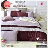 純棉素色【床罩】6*7尺/御芙專櫃《香草香氛》優比Bedding/MIX色彩舒適風設計
