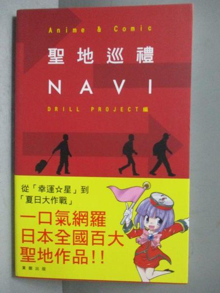 【書寶二手書T3/旅遊_OJV】聖地巡禮NAVI_DRILL PROJECT, 林子傑