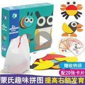寶寶早教益智玩具2-3-6歲兒童七巧板智力拼圖女孩男趣味拼板 道禾生活館