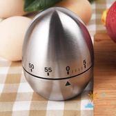 85折免運-計時器廚房計時器定時器提醒器 不銹鋼蛋形倒計時機械廚房工具用品