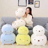日本角落生物 懶人公仔毛絨玩具 娃娃睡覺可愛超軟抱枕禮物女生日 moon衣櫥 YYJ