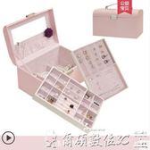 首飾盒公主歐式日系高檔多層簡約耳環手飾品首飾收納盒子女大容量 爾碩