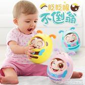 不倒翁玩具嬰兒3-6-9-12個月寶寶益智兒童小孩0-1歲大號不到翁8-7  居樂坊生活館