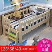 兒童床 實木兒童床帶圍欄小床幼兒床小孩單人床松木加寬拼接床可定制【星時代女王】