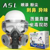 防毒口罩 防異味化工氣體防塵面具