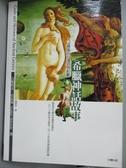 【書寶二手書T5/翻譯小說_WGT】希臘神話故事_陳德中, 古斯塔夫.史瓦布
