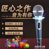 有線麥克風動圈麥KTV專用話筒ktv家用舞臺唱歌專用卡拉OK話筒  朵拉朵衣櫥