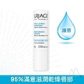 優麗雅修護水潤護唇膏4g