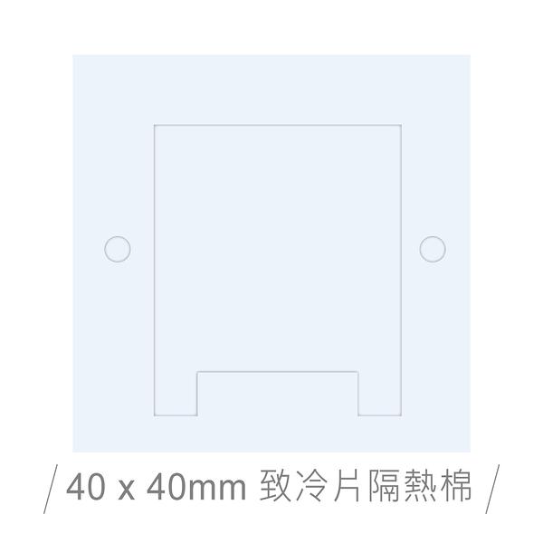 『堃喬』40 x 40 mm 致冷片單面背膠隔熱棉(墊)『堃邑Oget』