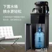 幸福熊飲水機家用下置式水桶立式多功能遙控冷熱全自動智慧茶吧機 (pinkq 時尚女裝)