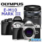 【送清保組】 Olympus E-M10 Mark III BODY + 14-150mm 旅遊鏡組 KIT 元佑公司貨  EM10 M3