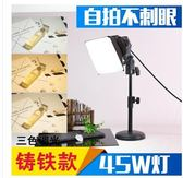 LED化妝常亮柔光燈 珠寶直播燈面光燈玉石攝影小型便攜迷你補光燈