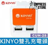 【妃航】耐嘉 KINYO CHU-28 AC轉USB 快速充電器 電源適配器 可彎插頭 充電頭