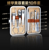 美甲工具套裝 10件套 不銹鋼指甲刀套裝修腳刀指甲鉗指甲剪 家用修甲工具指甲剪