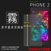 ◆霧面螢幕保護貼 Razer 雷蛇 Phone 2 RZ35-0259 保護貼 軟性 霧貼 霧面貼 磨砂 防指紋 保護膜