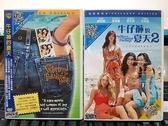 挖寶二手片-C05--正版DVD-電影【牛仔褲的夏天1+2 套裝系列2部合售】-(直購價)