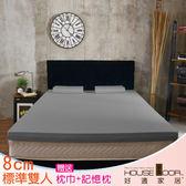 House Door 大和布套 8cm乳膠記憶床墊優眠組-雙人5尺(質感灰)