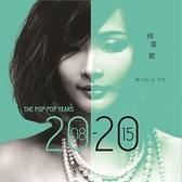 【停看聽音響唱片】【CD】何芸妮精選集 (進口版CD)