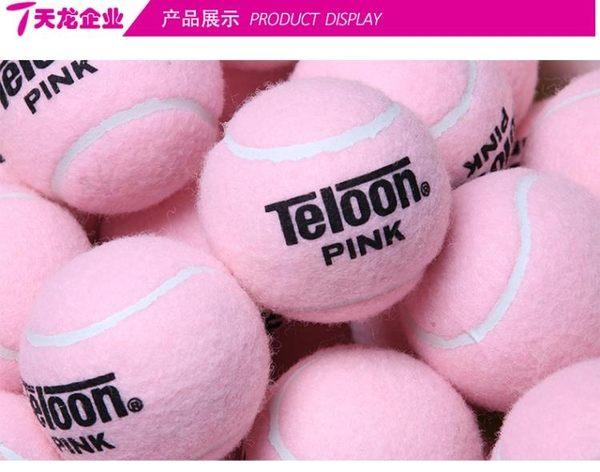 網球 TELOON天龍粉色網球 女生女士初學訓練PINK寵物按摩健身網球 城市玩家