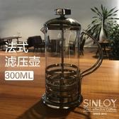 咖啡壺SINLOY法壓壺玻璃咖啡壺美式咖啡器具耐熱濾網沖茶器350mlLX爾碩