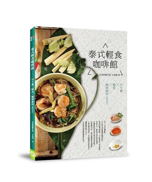 (二手書)泰式輕食咖啡館:早午餐X輕食X咖啡館的MENU