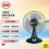 豬頭電器(^OO^) - 良將牌 12吋高級冷風桌扇【LJ-1235】