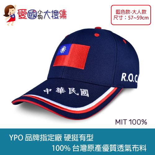 愛國小物大搜集 MIT台灣製 ROC中華民國款國旗帽 親子帽 國旗帽 藍色大人款