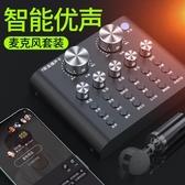 變聲器 金正V8聲卡套裝手機台式電腦唱歌直播專用設備全套主播網紅喊麥變聲器