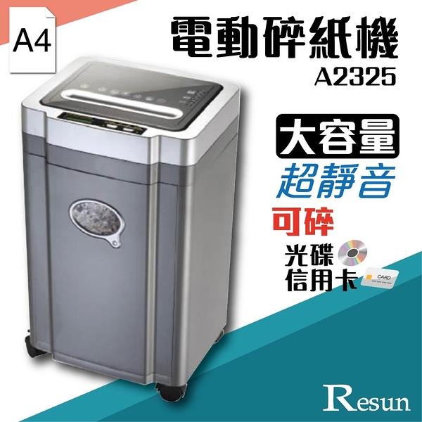 店長推薦 - Resun【A2325】電動碎紙機(A4)可碎信用卡 光碟 CD 卡片 超靜音 大容量
