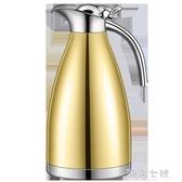 304不銹鋼保溫壺大容量熱水瓶小保暖壺小型家用真空開水壺2升內膽 海角七號