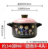 砂鍋 欣嘉煲砂鍋燉鍋 家用燃氣煲湯燉湯小號沙鍋 耐高溫中韓式陶瓷湯鍋 印象