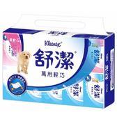 【舒潔】萬用輕巧包抽取衛生紙(120抽x10包x10串/箱)