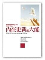 二手書博民逛書店 《內在更新的大能》 R2Y ISBN:9789575566302│桑得福夫婦