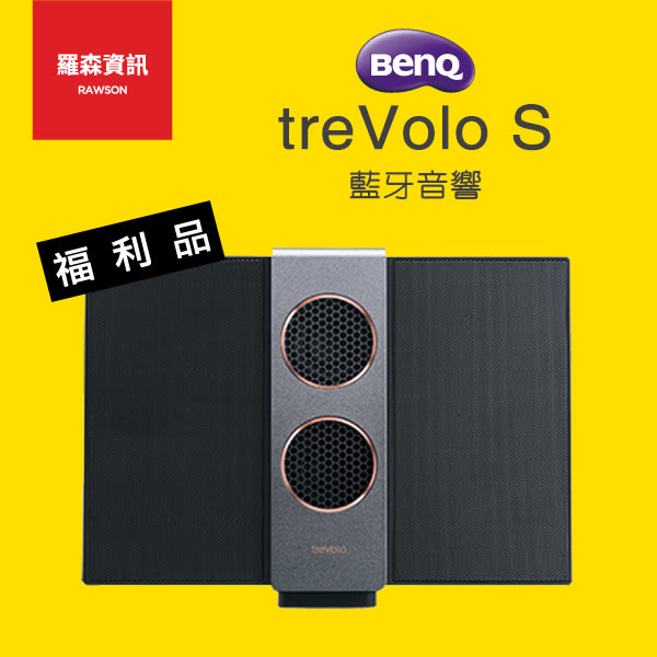 【福利品】BenQ treVolo S 靜電藍牙揚聲器 靜電薄膜 藍芽喇叭 無線 音響 明基公司貨