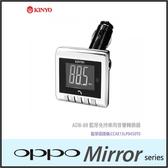 ☆KINYO 耐嘉 ADB-88 藍芽免持車用音響轉換器/OPPO Mirror 3/Mirror 5S A51F