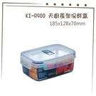 【我們網路購物商城】聯府 KI-R900 天廚長型保鮮盒 保鮮盒 微波 保鮮